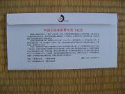 706chinao5_1